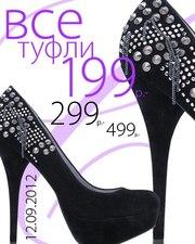 Все туфли по 199,  299 и 499 рублей!