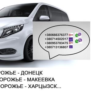 Перевозки Донецк Запорожье. Перевозчик Донецк Запорожье