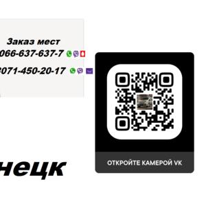 Перевозки Харцызск Киев поутчики ежедневно