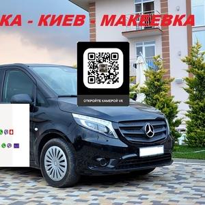 Перевозки Енакиево Киев Шахтерск попутчики без пересадок