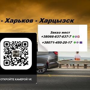 Перевозки Харьков Харцызск цена. Попутчики Харьков Ясиноватая расписан