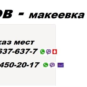 Перевозки Донецк Харьков. Цена Донецк Харьков минивен. Попутчики Донец