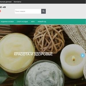 Интернет магазин где есть все для Вас цены от 50 рублей
