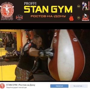 Тайский бокс Ростов