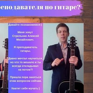 Обучение гитаре онлайн