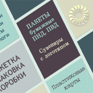 Услуги типографии. Онлайн-заказ