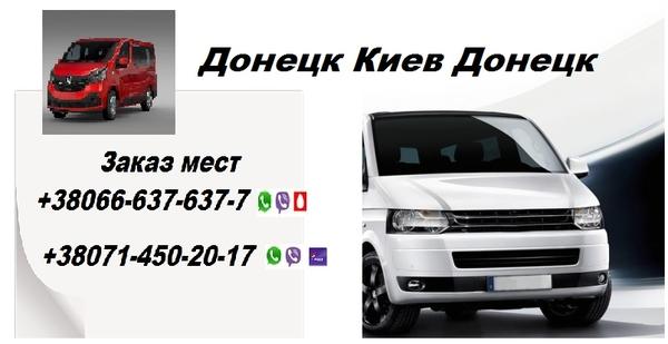 Перевозчик Макеевка Киев. Попутчики Макеевка Киев.