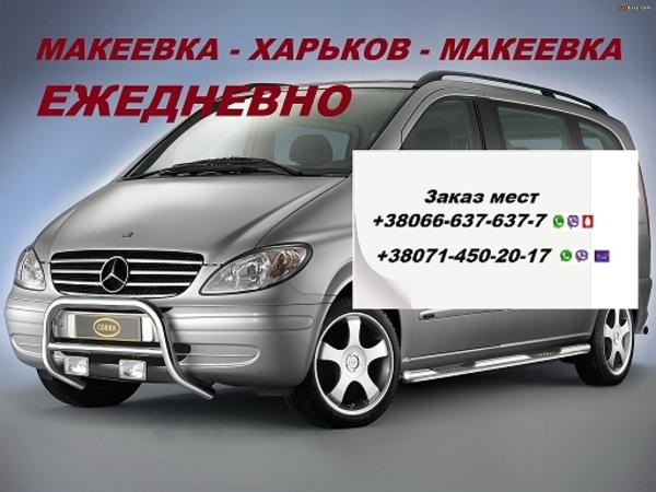 Билеты Макеевка Харьков. Попутчики Макеевка Харьков цена. Перевозчик М