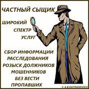 Частный детектив в Ростовской области и Южном округе России.
