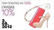 При покупке на 1 000 руб.,  скидка 10% на весь чек