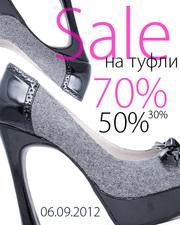 Sale на туфли 30%,  50%,  70%