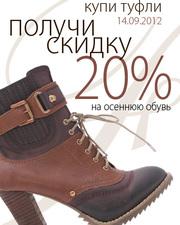 Купи туфли и получи скидку 20% на осеннюю обувь!