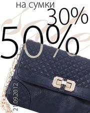 Сумки - SALE 30% и 50%!