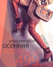 Ультрамодная осенняя коллекция от 499 рублей