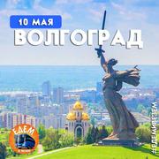 9 мая в Волгограде Едем и Везем