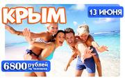 Автобусная поездка в Крым